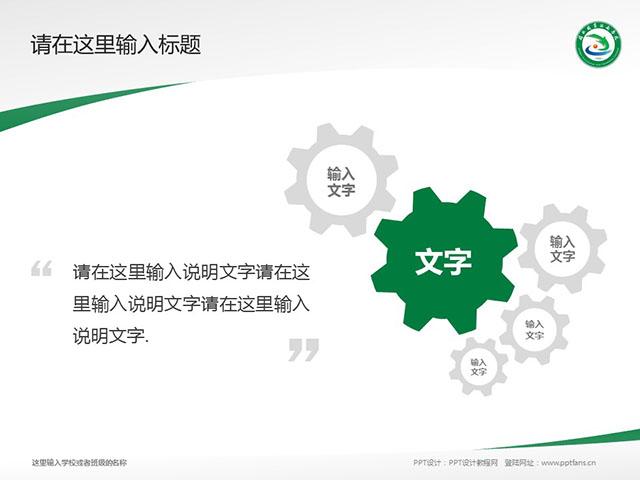 闽北职业技术学院PPT模板下载_幻灯片预览图10
