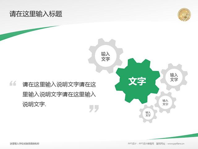 泉州信息职业技术学院PPT模板下载_幻灯片预览图10
