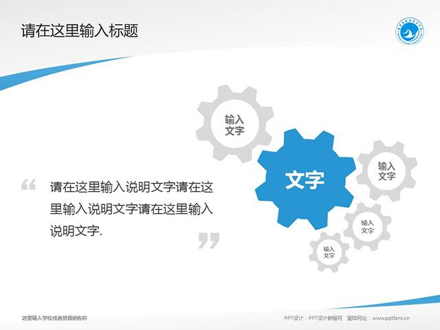湄洲湾职业技术学院PPT模板下载_幻灯片预览图10