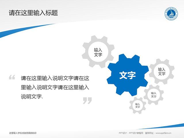 泉州经贸职业技术学院PPT模板下载_幻灯片预览图10