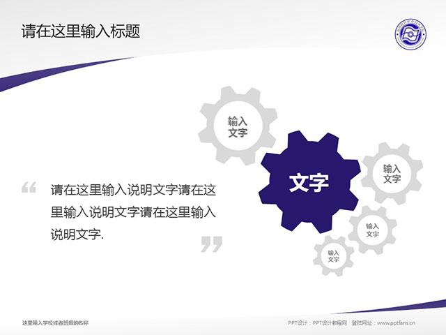 福州软件职业技术学院PPT模板下载_幻灯片预览图10