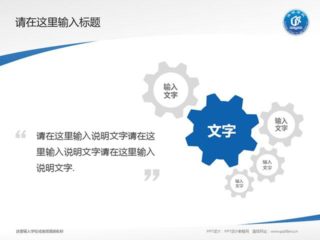 福州海峡职业技术学院PPT模板下载_幻灯片预览图10
