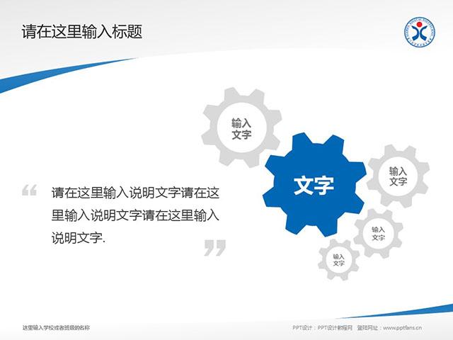 厦门兴才职业技术学院PPT模板下载_幻灯片预览图10