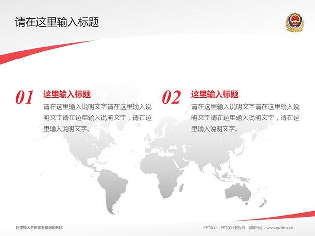 福建警官职业学院PPT模板下载_幻灯片预览图12
