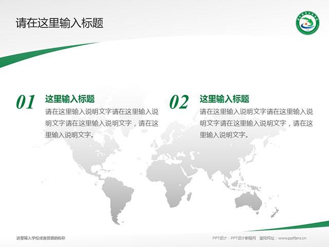 闽北职业技术学院PPT模板下载_幻灯片预览图12