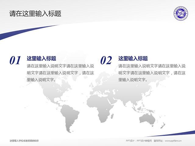 福州科技职业技术学院PPT模板下载_幻灯片预览图12