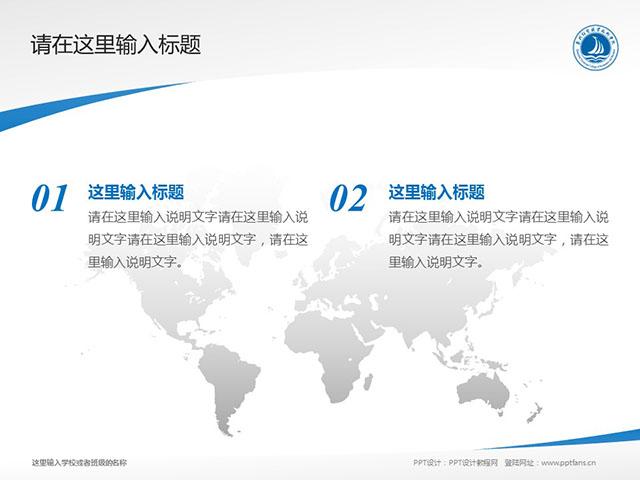 泉州经贸职业技术学院PPT模板下载_幻灯片预览图12