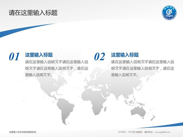 福州海峡职业技术学院PPT模板下载_幻灯片预览图12