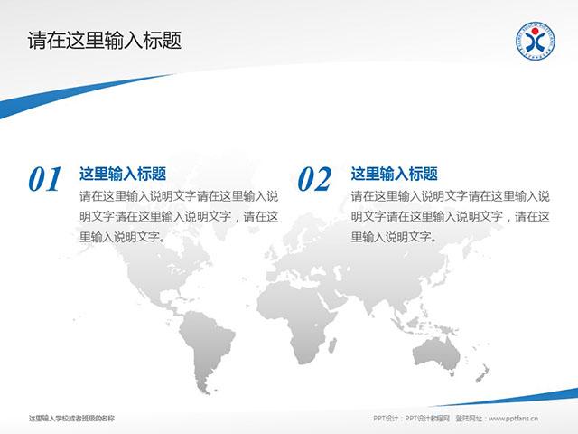 厦门兴才职业技术学院PPT模板下载_幻灯片预览图12