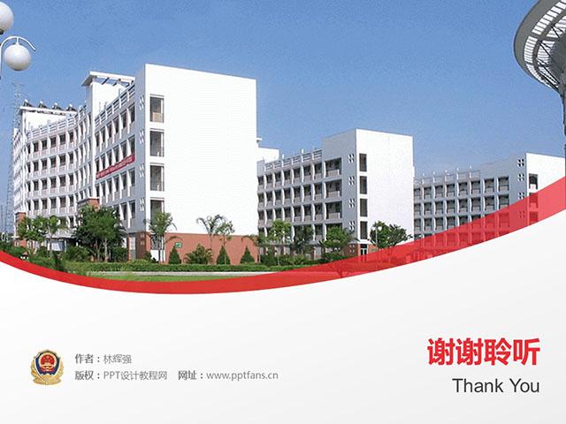福建警官职业学院PPT模板下载_幻灯片预览图19