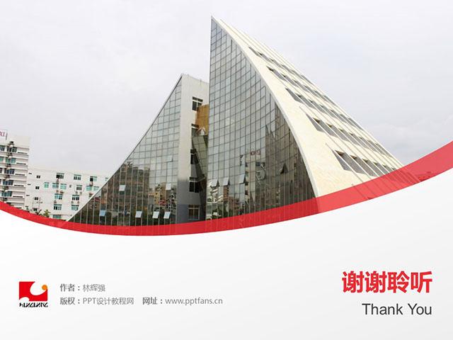 泉州华光摄影艺术职业学院PPT模板下载_幻灯片预览图19