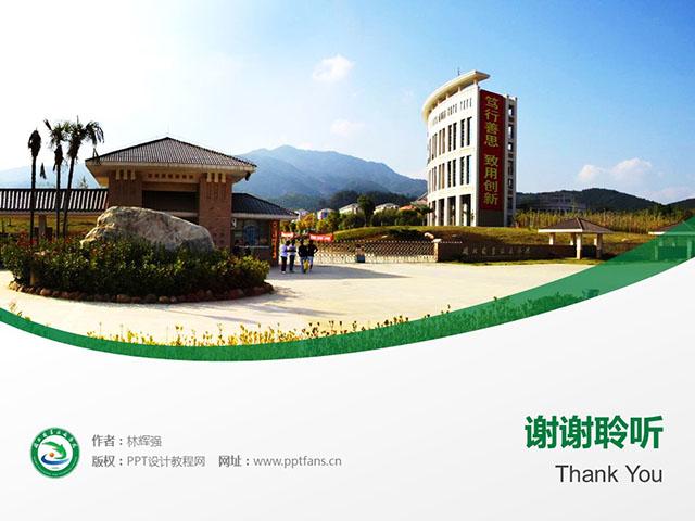 闽北职业技术学院PPT模板下载_幻灯片预览图19
