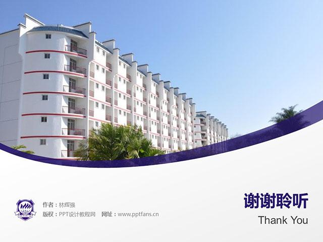 福州黎明职业技术学院PPT模板下载_幻灯片预览图19