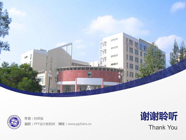 福州科技职业技术学院PPT模板下载_幻灯片预览图19