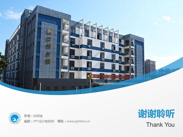 湄洲湾职业技术学院PPT模板下载_幻灯片预览图19