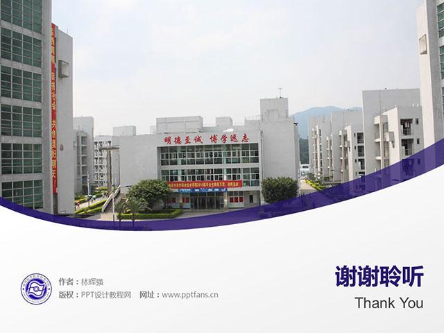 福州软件职业技术学院PPT模板下载_幻灯片预览图19