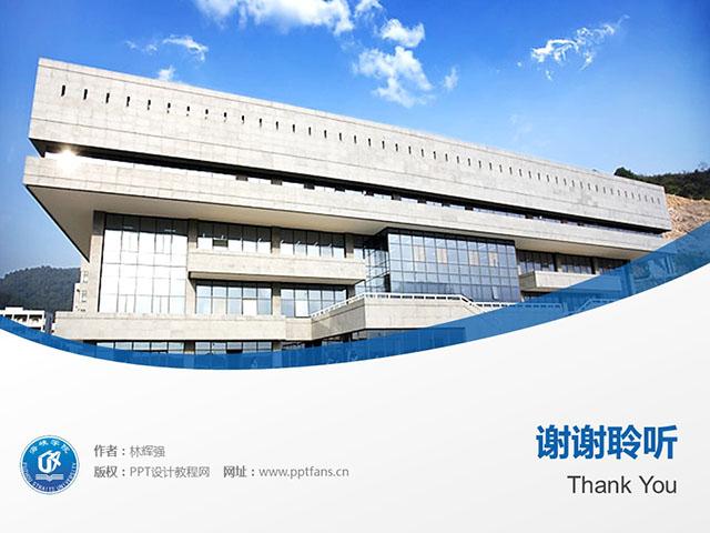 福州海峡职业技术学院PPT模板下载_幻灯片预览图19