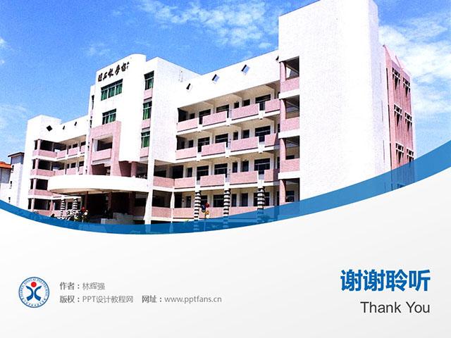 厦门兴才职业技术学院PPT模板下载_幻灯片预览图19