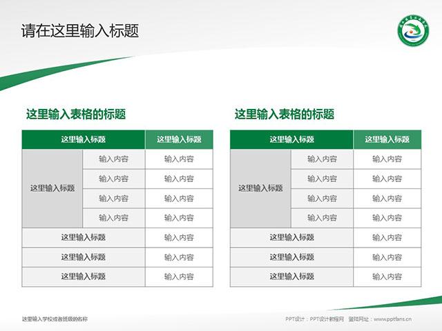 闽北职业技术学院PPT模板下载_幻灯片预览图18