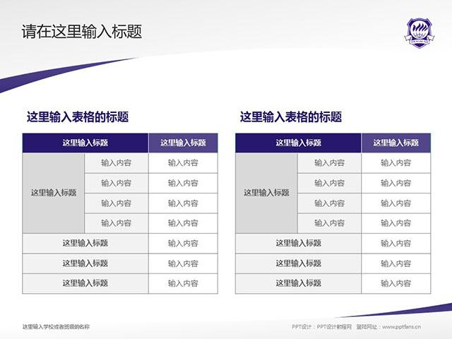 福州黎明职业技术学院PPT模板下载_幻灯片预览图18