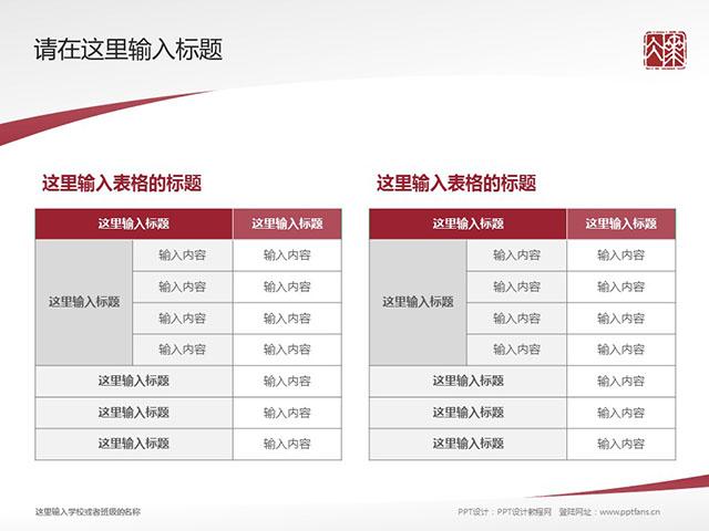厦门华天涉外职业技术学院PPT模板下载_幻灯片预览图18