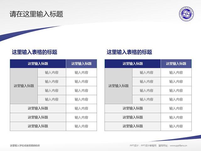 福州科技职业技术学院PPT模板下载_幻灯片预览图18