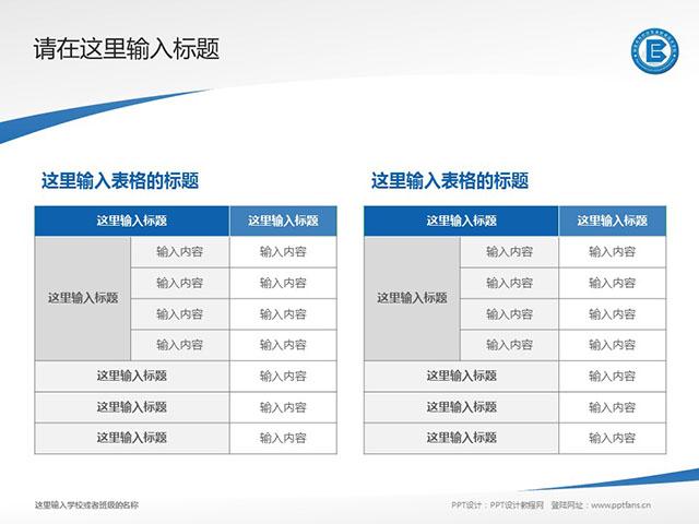 福建对外经济贸易职业技术学院PPT模板下载_幻灯片预览图18