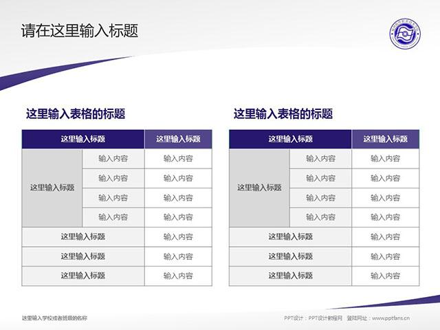 福州软件职业技术学院PPT模板下载_幻灯片预览图18