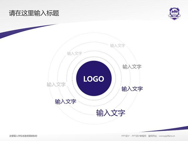 福州黎明职业技术学院PPT模板下载_幻灯片预览图8