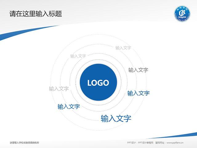 福州海峡职业技术学院PPT模板下载_幻灯片预览图8