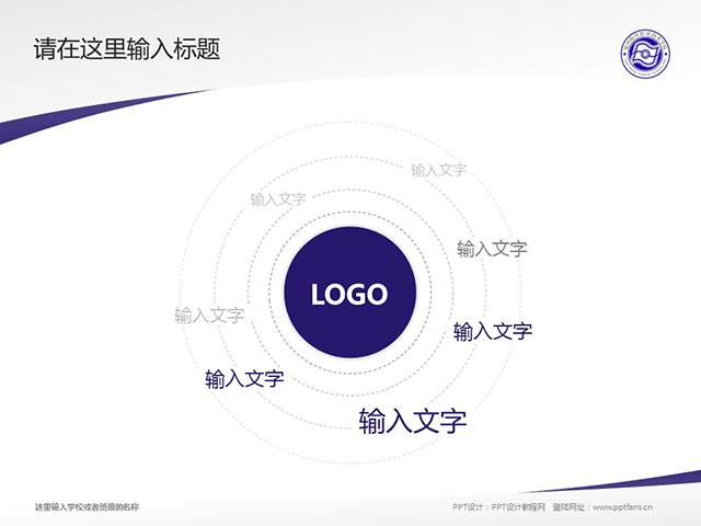 福州软件职业技术学院PPT模板下载_幻灯片预览图8