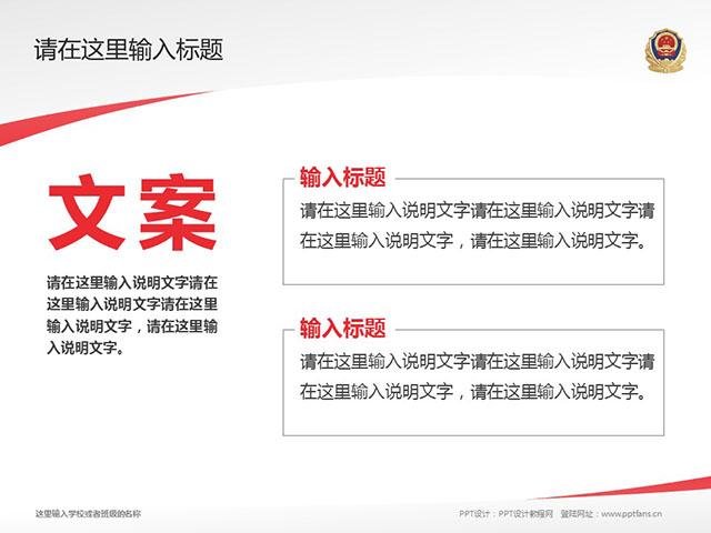 福建警官职业学院PPT模板下载_幻灯片预览图16