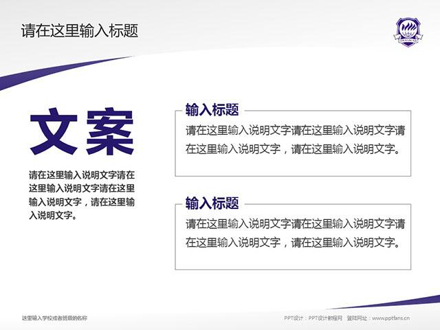 福州黎明职业技术学院PPT模板下载_幻灯片预览图16