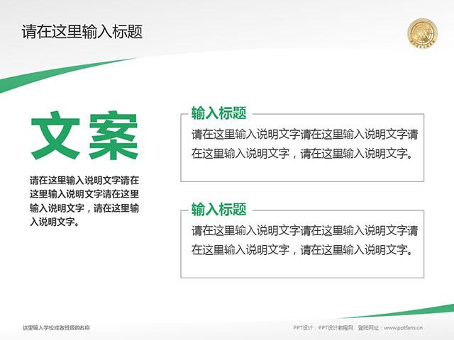 泉州信息职业技术学院PPT模板下载_幻灯片预览图16