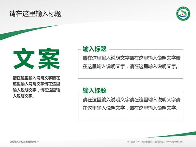 闽北职业技术学院PPT模板下载_幻灯片预览图16