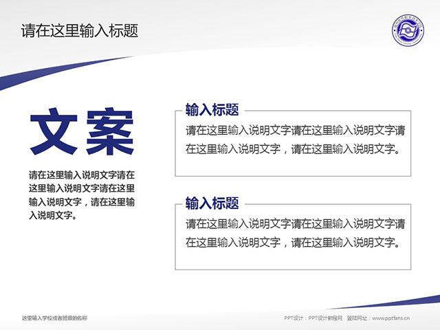 福州科技职业技术学院PPT模板下载_幻灯片预览图16