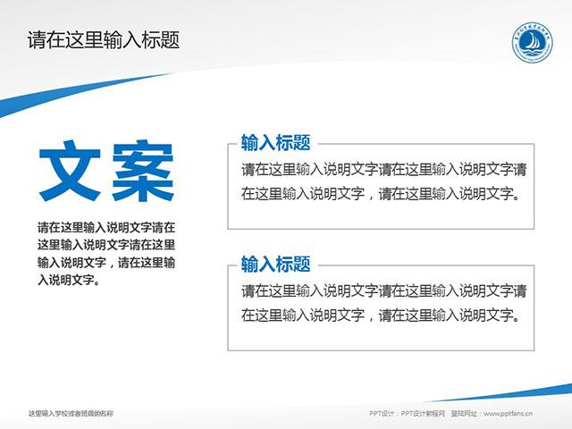 泉州经贸职业技术学院PPT模板下载_幻灯片预览图16