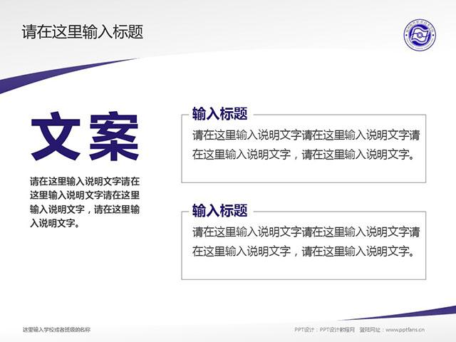 福州软件职业技术学院PPT模板下载_幻灯片预览图16