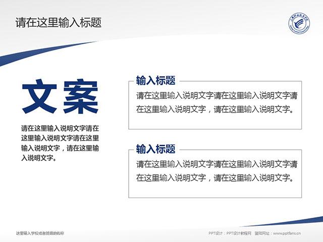 三明职业技术学院PPT模板下载_幻灯片预览图16