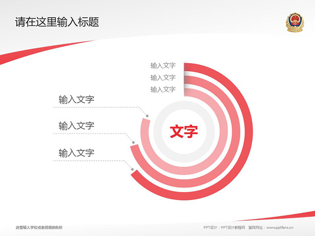福建警官职业学院PPT模板下载_幻灯片预览图5