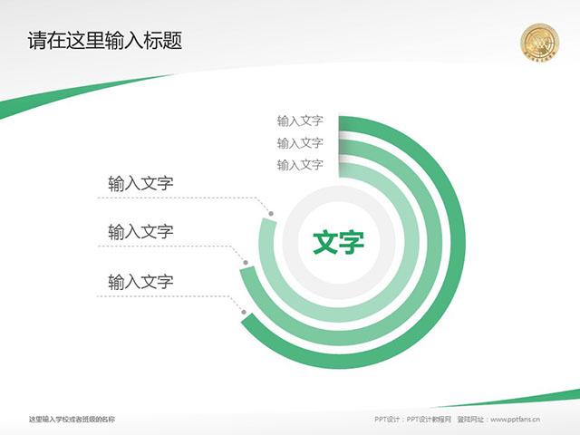 泉州信息职业技术学院PPT模板下载_幻灯片预览图5