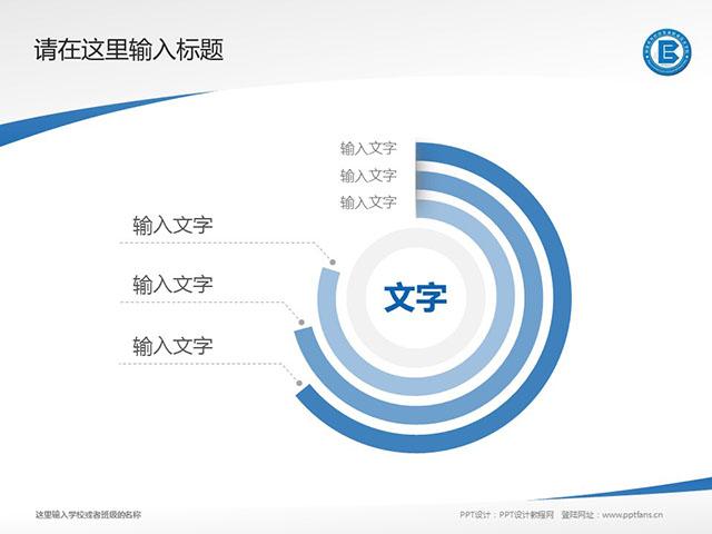 福建对外经济贸易职业技术学院PPT模板下载_幻灯片预览图5