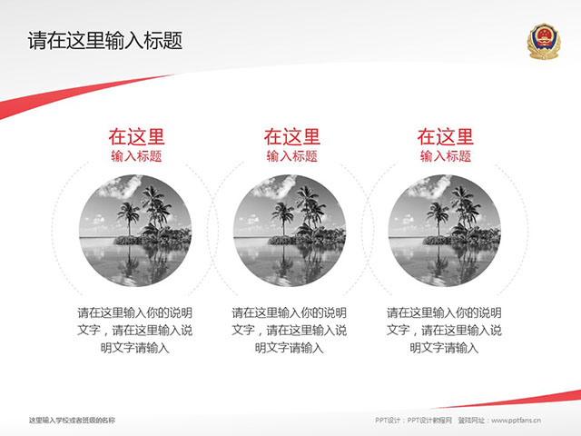 福建警官职业学院PPT模板下载_幻灯片预览图15