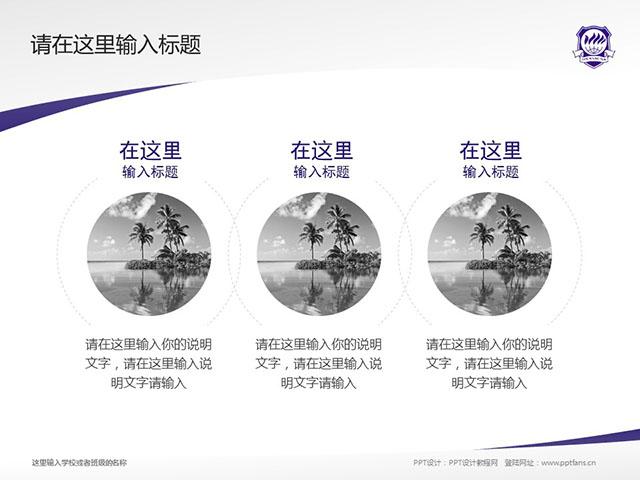 福州黎明职业技术学院PPT模板下载_幻灯片预览图15