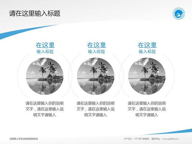湄洲湾职业技术学院PPT模板下载_幻灯片预览图15