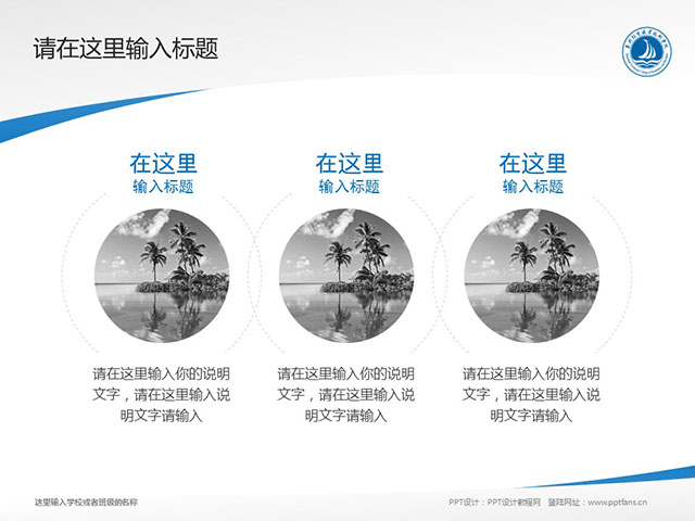 泉州经贸职业技术学院PPT模板下载_幻灯片预览图15