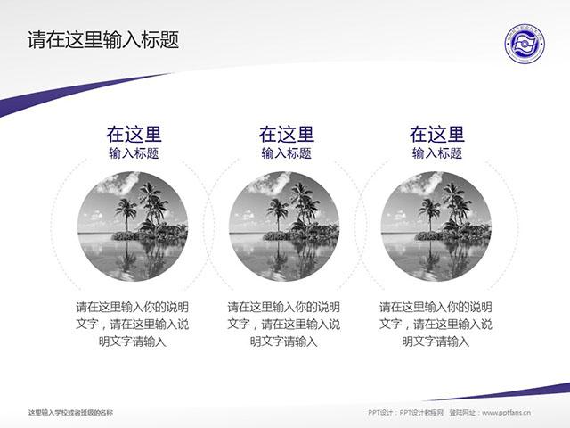 福州软件职业技术学院PPT模板下载_幻灯片预览图15