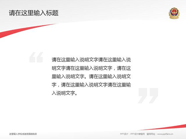 福建警官职业学院PPT模板下载_幻灯片预览图13