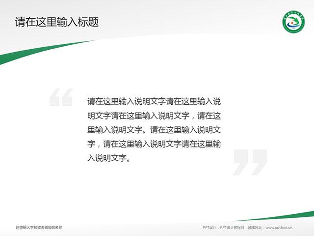 闽北职业技术学院PPT模板下载_幻灯片预览图13