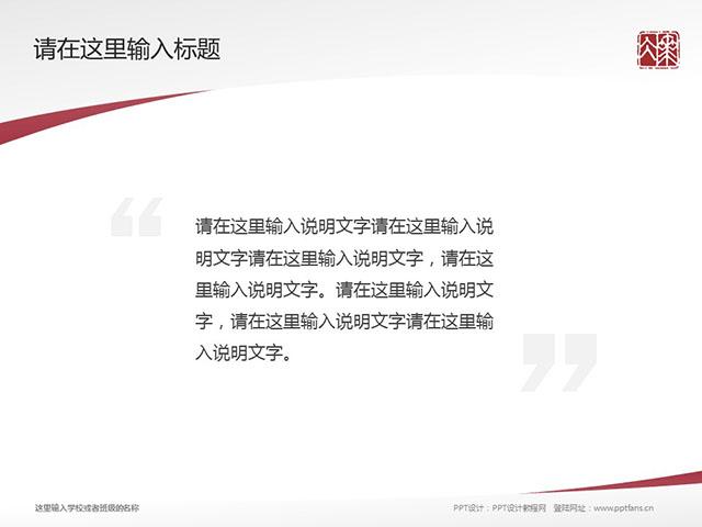 厦门华天涉外职业技术学院PPT模板下载_幻灯片预览图13